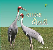Saras Beldi Gujarati Book Written By Dilip Bhatt
