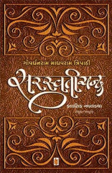 Saraswatichandra Gujarati Book by Govardhanram M  Tripathi