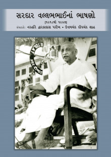 Sardar Vallabhbahina Bhashano Gujarati Book Buy Online with Cash On Delivery and Best Discount Offer