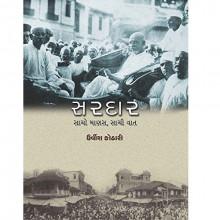 Sardar Sacho Manas Sachi Vaat Gujarati Book
