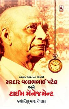 Sardar Vallabh Bhai Patel Ane Time Management Gujarati Book Written By Jyotikumar Vaishnav