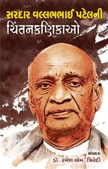 Sardar Vallabh Bhai Patel Ni Chintan Kanikao Gujarati Book Written By Dr Ramesh M Trivedi