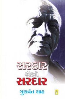 Sardar Etle Sardar Gujarati Book by Gunvant Shah