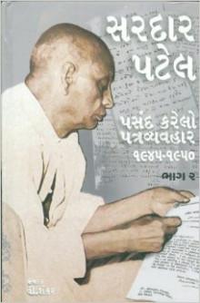 Sardar Patel - Pasand Karelo Patravyavahar Bhag 1 Gujarati Book Written By V Shankar