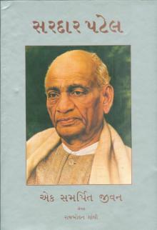 Sardar Patel-Ek Samarpit Jeevan Gujarati Book Written By Rajmohan Gandhi