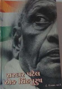 Sardar Patel Ek Sinh Purush Gujarati Book by Rizwan Kadri