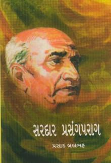 Sardar Prasangparag Gujarati Book Written By Prasad Brahmbhatt