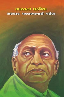 Sardar Vallabhbhai  Patel Gujarati Book Written By Dharna Sheth