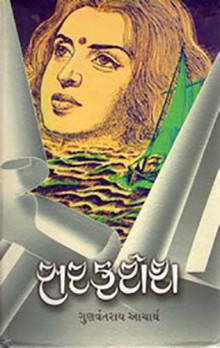 Sarfarosh Gujarati Book by Gunvantray Aacharya