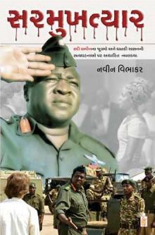 Sarmukhatyar Gujarati Book by Navin Vibhakar