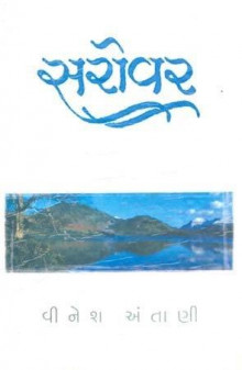 Sarovar Gujarati Book Written By Vinesh Antani