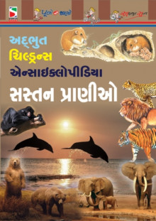 Sastanpranio Gujarati Book Written By Payal & Aanal Madrasi