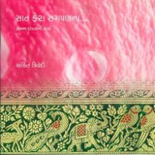 Sat Fera Sagpanna Gujarati Book by Ankit Trivedi