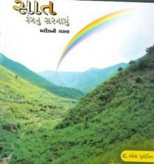 Sat Rang nu Sarnamu Mariz ni Gazal Gujarati Book Written By Ramesh Purohit