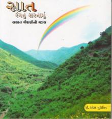 Sat Rangnu Saranamu Barkat Viranini Gazal Gujarati Book Written By Ramesh Purohit