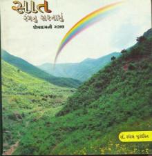 Sat Rangnu Saranamu Shekhadumni Gazal Gujarati Book Written By Ramesh Purohit