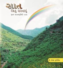Sat Rangnu Saranamu Shunya Palanpurini Gazal Gujarati Book Written By Ramesh Purohit