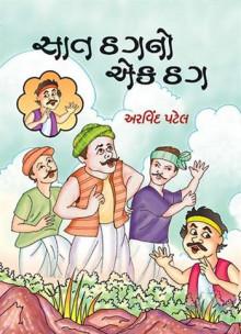 Sat Thagno Ek Thag Gujarati Book by Arvind Patel