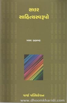 Satar Sahityaswarupo Gujarati Book Written By Prasad Brahmbhatt