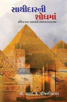 Sathidar Ni Shodhama Gujarati Book by I K Vijaliwala