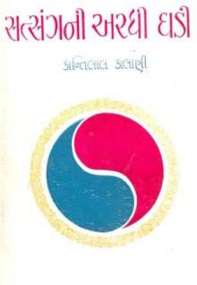 Satsang Ni Aradhi Ghadi Gujarati Book Written By Kantilal Kalani