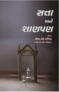 Satta Ane Shanpan Gujarati Book Written By H B Variya