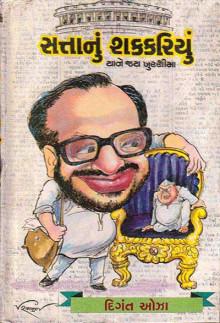 Sattanu Shakkariyun Yaane Jai Khurshi ma Gujarati Book Written By Digant Oza