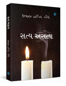 Satya Asatya - Kaajal Oza Vaidhya Gujarati Book Buy Online