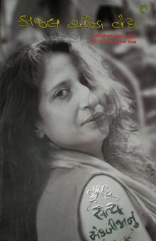 Satya Ek Bijanu Gujarati Book  Written By Kaajal Oza Vaidya
