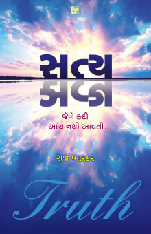 Satya Gujarati Book Written By Raj Bhaskar