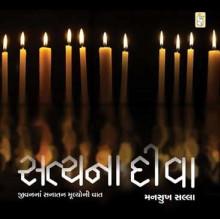 Satya Na Diva Gujarati Book Written By Mansukh Salla