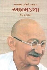 Satya Na Prayogo Athva Aatmkatha Gujarati Book