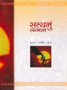 Satya Nu Sanman Gujarati Book Written By Father Varghese Paul
