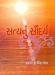 Satya Nu Saundarya Gujarati Book Written By Father Varghese Paul