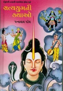 Satya Yug Ni Kathao Part 1,2 - Satya Yugni Kathao Gujarati Book by Pannalal Patel
