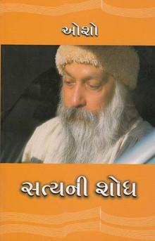 Satyani Shodh Gujarati Book by Osho
