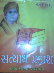 Satyarth Prakash Gujarati Book