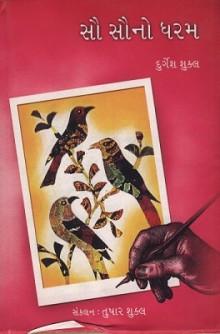 Sau Sauna Dharam Gujarati Book Written By Tushar Shukla