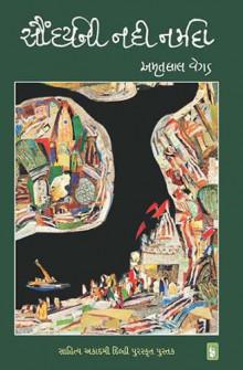Saundarya Ni Nadi Narmada Gujarati Book by Amrutlal Vegad