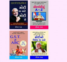 Saurabh Shah Books Combo On Narendra Modi Buy OInline