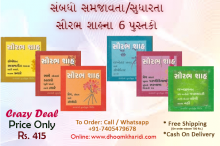Saurabh Shah's Gujarati Books Combo on Relationship
