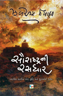 Saurastra Ni Rasdhara Gujarati Book by Zaverchand Meghani