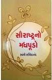 Saurashtra No Madhpudo Gujarati Book