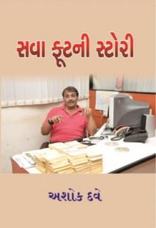 Sava Footni Story By Ashok Dave  સવા ફૂટ ની સ્ટોરી - અશોક દવે