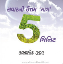 Savarni Uttam Matra 5 Minute Gujarati book written by Ranchhod Shah