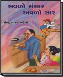 Savlo Sansar Avlo Saar Gujarati Book by Tarak Mehta
