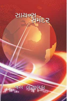 Science Samandar Gujarati Book