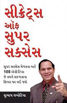 Secrets of Super Success Gujarati Book by Subhash Lakhotia