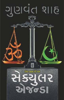 Secular Agenda Gujarati Book by Gunvant Shah