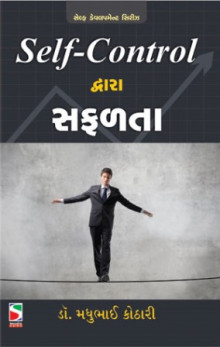 Self Control Dwara Safalata Gujarati Book Written By Dr Madhubhai Kothari